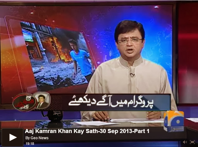 Aaj Kamran Khan Kay Sath-30 Sep 2013