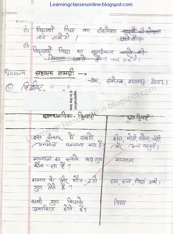 ncert class 6 sanskrit lesson plan