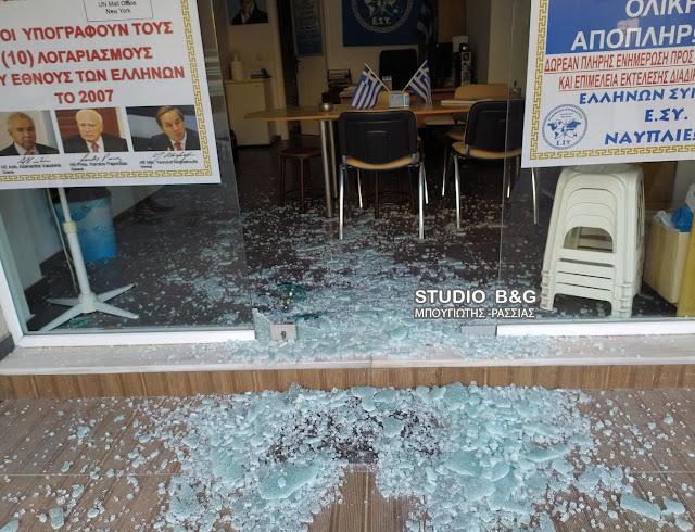 """Έσπασαν την τζαμαρία των γραφείων των """"Ελλήνων Συνέλευσης"""" στο Ναύπλιο"""