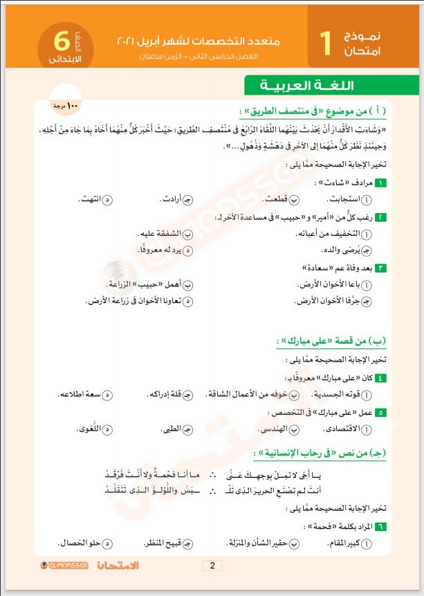 نماذج المعاصر( عربى- لغات ) شهر ابريل بالإجابات اختبارات متعددة التخصصات الصف السادس الإبتدائى الترم الثانى 2021