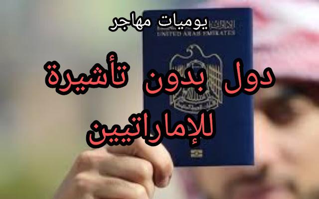 جواز سفر الإمارات العربية المتحدة