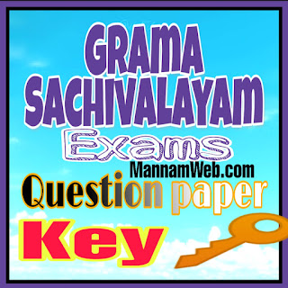 AP Grama Sachivalayam Answer Key 2019: 1 Sep Exam Key @ gramasachivalayam.ap.gov.in  AP Grama Sachivalayam Answer Key 2019: AP Grama Sachivalayam Examination will be commenced in the month of September. The written examinations will take place in various exam centers from 1st of September, 2019 to 8th of September, 2019. After the successful commencement of Examinations, the officials will be announcing the AP grama sachivalayam answer key 2019 on the official website or you can find direct link to ap grama sachivalayam solution key shift wise for all the exam dates. The students will be able to roughly calculate their marks and can get an idea about their possibilities.      Download....Sep 1st .. Exam.Question paper    Download....Key Sep 1 Exam Key
