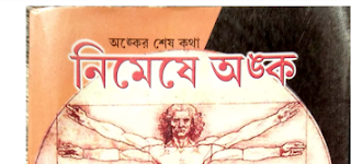 Chanchal Ghosh Maths Trick Bengali PDF Download
