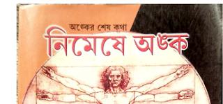 Chanchal Ghosh Maths Trick Bengali PDF Download