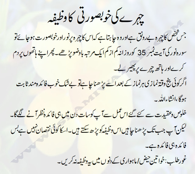 wazifa for beauty