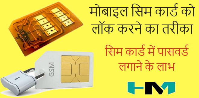 Sim card ko kaise lock kare | Sim Card In Hindi