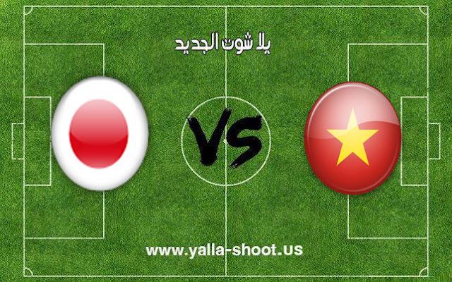 اهداف مباراة منتخب فيتنام واليابان اليوم 24-01-2019 كأس آسيا 2019