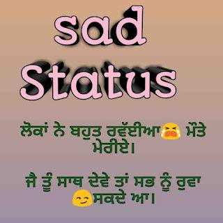 100+ punjabi sad status collection 2019