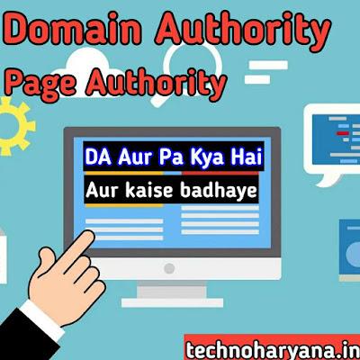 Website ki Domain Authority kaise badhaye