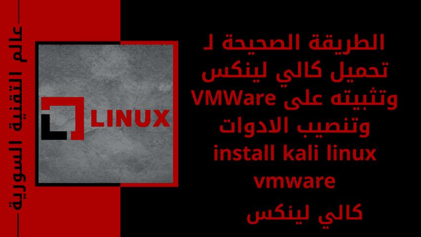 الطريقة الصحيحة لـ تحميل كالي لينكس وتثبيته على VMWare وتنصيب الادوات install kali linux vmware