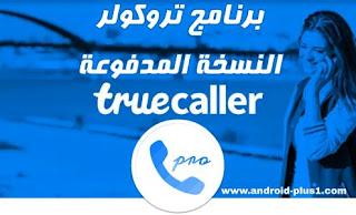 تحميل برنامج تروكولر بريميوم، Truecaller Premium apk المدفوع مجانا للاندرويد، truecaller مهكر للاندرويد، تحميل ترو كولر بريميوم، تحميل تروكولر بروفيشنال، تروكولر النسخه المدفوعه للاندرويد، تحميل برنامج truecaller للاندرويد apk، تروكولر بحث بالرقم، برنامج كشف الارقام والاسماء، ترو كولر مهكر، تطبيق True caller pro المدفوع، تروكولر النسخة المدفوعة مجانا للاندرويد