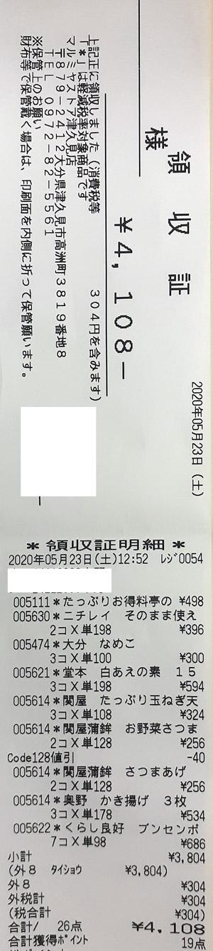マルミヤストア つくみ店 2020/5/23 のレシート