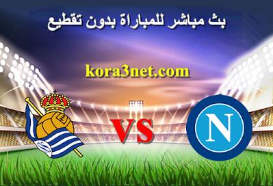 مباراة نابولى وريال سوسيداد بث مباشر