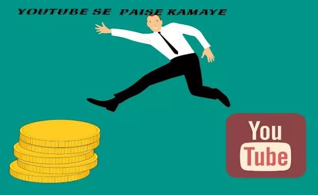 Youtube se paise kaise kamaye. oline paise kaise kamaye