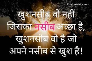 whatsapp status new hindi 2020
