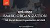 सार्क संगठन | SAARC Organization