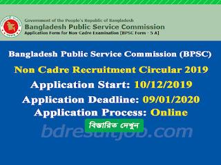 BPSC Non-Cadre Recruitment Circular 2019