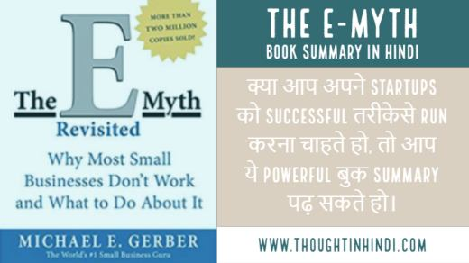 The E Myth Complete Book Summary in Hindi