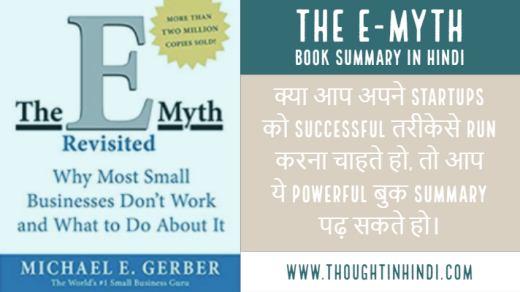 The E Myth Complete Book Summary in Hindi - अगर बिज़नेस करना है तो ये पढ़ो