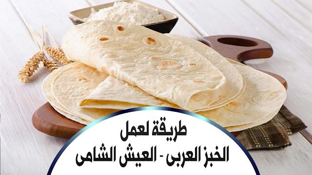 اسهل طريقة لعمل الخبز العربى - العيش الشامى