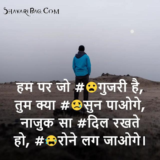 Whatsapp Sad Hindi Status