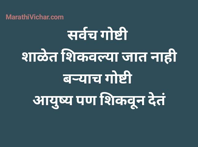 happy life status in marathi