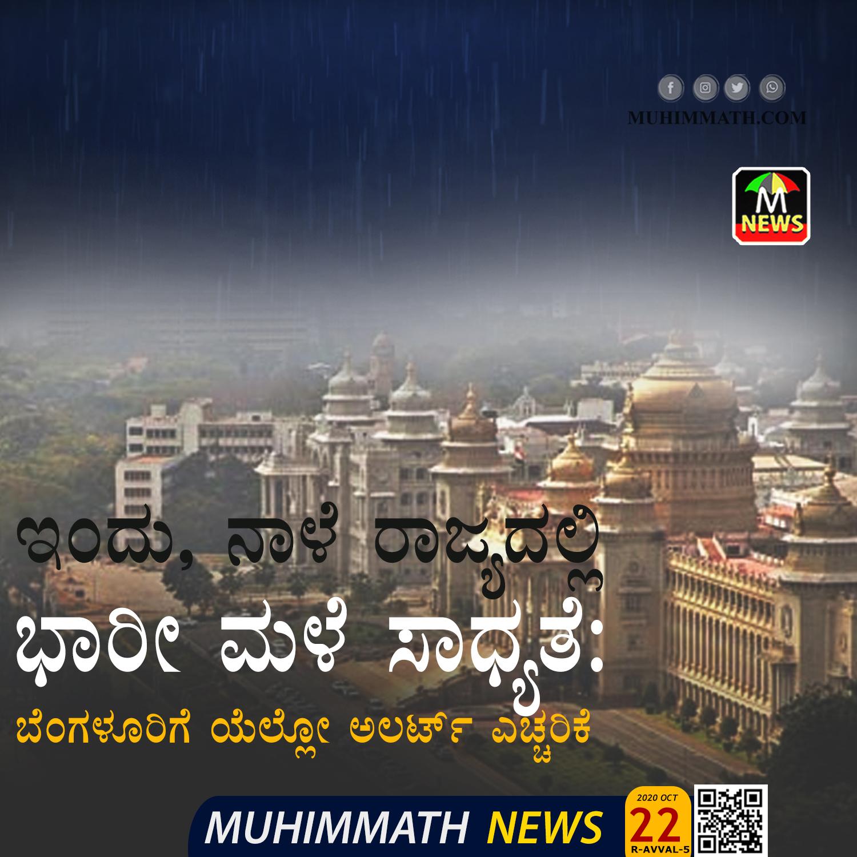 ಇಂದು, ನಾಳೆ ರಾಜ್ಯದಲ್ಲಿ ಭಾರೀ ಮಳೆ ಸಾಧ್ಯತೆ:   ಬೆಂಗಳೂರಿಗೆ  ಯೆಲ್ಲೋ ಅಲರ್ಟ್ ಎಚ್ಚರಿಕೆ
