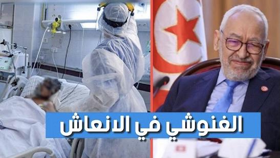 عاجل / بالفيديو : إيواء راشد الغنوشي بقسم الإنعاش بالمستشفى العسكري