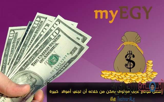 موقع ماي جي يتيح لك فرصة كسب أموال عن طريق كتابة مواضيع مختلفة على الموقع