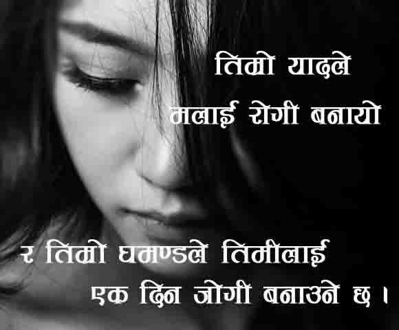 Nepali Sad Status - Nepali sad image , Sad mood Status in Nepali