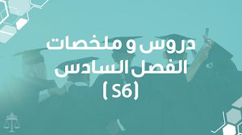 جميع دروس و ملخصات مواد الفصل السادس شعبة القانون الخاص و العام - S6