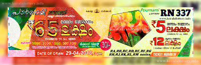 Kerala Lottery Results 29-04-2018 POURNAMI Lottery Result RN-337 keralalottery.info