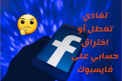 تفادي اختراق حساب فايسبوك - استرجاع فايسبوك