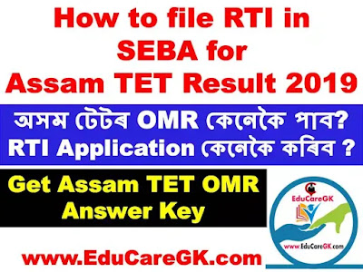 How to file RTI in SEBA Assam