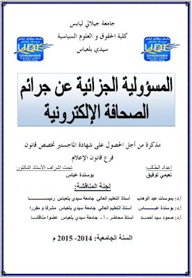 مذكرة ماجستير: المسؤولية الجزائية عن جرائم الصحافة الإلكترونية PDF