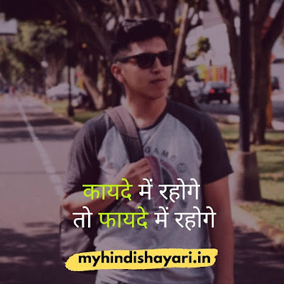 royal-attitude-status-shayari-in-hindi