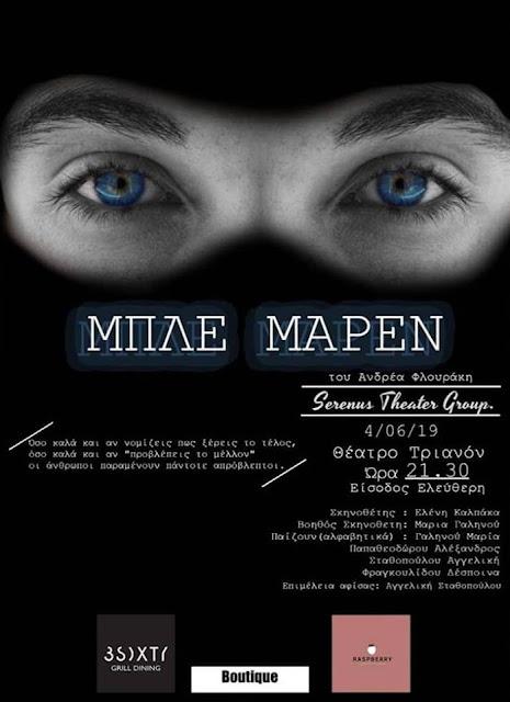 """Η θεατρική παράσταση """"ΜΠΛΕ ΜΑΡΕΝ"""" στο Τριανόν στις 4 Ιουνίου"""