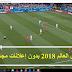 كلمة أكتبها في محرك البحث GOOGLE وسوف تشاهد مباريات كأس العالم 2018 بدون إعلانات مجانا