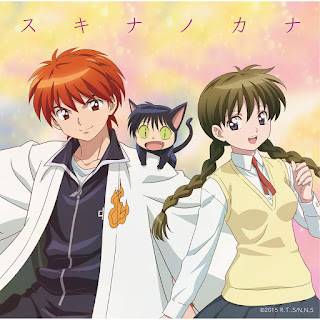 Download Kyoukai no Rinne S3 Ending [SINGLE]
