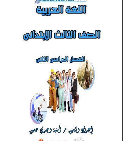 مذكرة لغة عربية للصف الثالث الابتدائى ترم ثانى منهج جديد 2021 - للاستاذة أمنية وجدى
