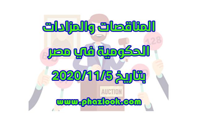 مناقصات ومزادات مصر في 2020/11/5