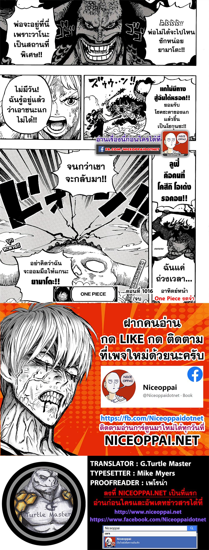 One Piece 1016 TH
