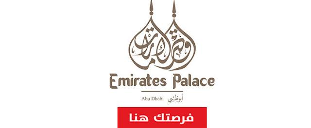 وظائف خالية فى فندق قصر الإمارات أبو ظبي 2019