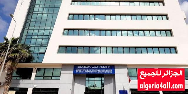 وزارة الطاقة التونسية
