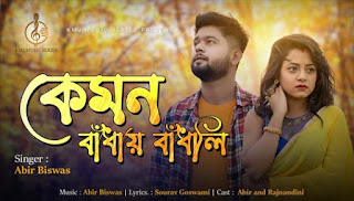 Kemon Badhay Bandhli Lyrics | কেমন বাঁধায় বাঁধলি লিরিক্স | Abir Biswas
