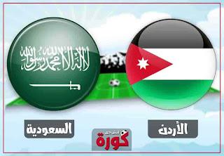 بث مباشر مباراة السعودية والاردن اليوم