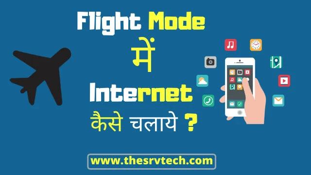 Flight मोड में इन्टरनेट कैसे चलाये - Flight Mode Me Internet Kaise Chalaye ?