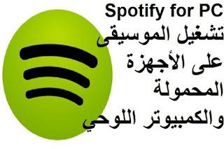Spotify for PC 1-1-18 تشغيل الموسيقى على الأجهزة المحمولة والكمبيوتر اللوحي