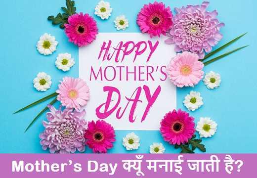 Mother's Day Kyu Manaya Jata Hai?
