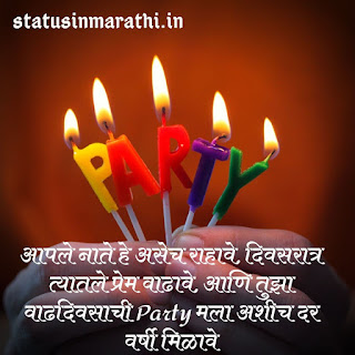 Birthday Wish Status For Sister In Marathi